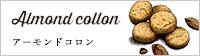 Almond collon アーモンドコロン