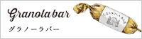 Granola bar グラノーラバー
